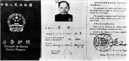 Đại sứ Cộng hòa Nhân dân Trung Hoa tại Campuchia, Sun Hua, bên trái, cùng với Ieng Sary nâng cốc chúc mừng nhau tại Phnom Penh – Bác ảnh không ghi ngày tháng được Quân đội Việt Nam tìm thấy trong các tài liệu lưu trữ trong tháng 1 năm 1979  bị  Khmer Đỏ bỏ lại khi họ chạy trốn khỏi Phnom Penh.